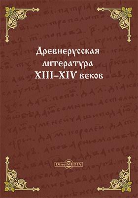 Древнерусская литература XIII–XIV веков: сборник