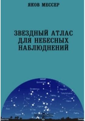 Звездный атлас для небесных наблюднений