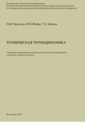 Техническая термодинамика: учебное пособие