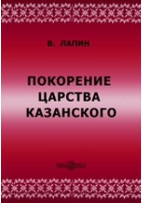 Покорение Царства Казанского