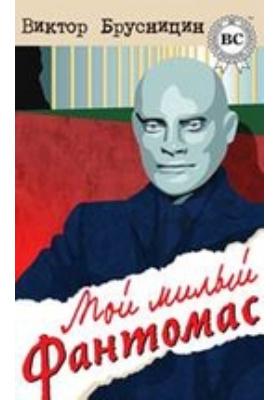 Мой милый Фантомас: научно-популярное издание