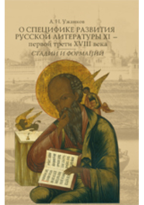 О специфике развития русской литературы XI — первой трети XVIII века: монография