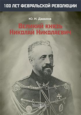 Великий князь Николай Николаевич: документально-художественная