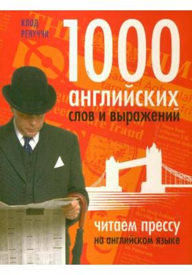 1000 английских слов и выражений = Anglais 1000 Mots et Expression de la presse