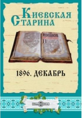 Киевская Старина: журнал. 1896. Декабрь