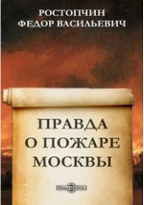 Правда о пожаре Москвы