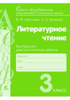 Литературное чтение. Контрольно-диагностические работы. 3 класс : ФГОС