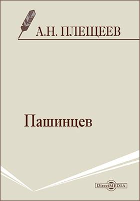 Пашинцев: художественная литература