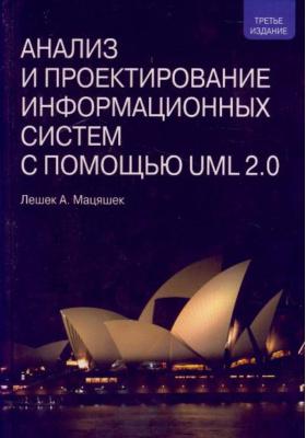 Анализ и проектирование информационных систем с помощью UML 2.0 = Requirements Analysis and System Design : 3-е издание