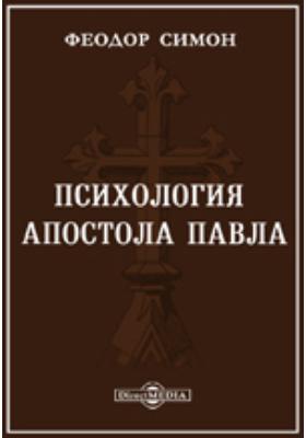 Психология апостола Павла