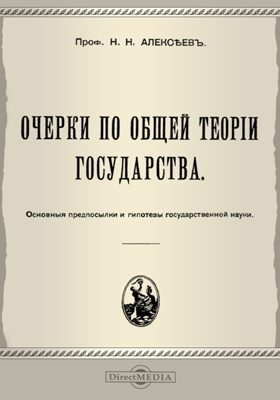 Очерки по общей теории государства