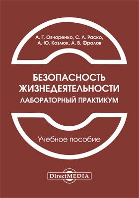 Безопасность жизнедеятельности : лабораторный практикум: учебное пособие
