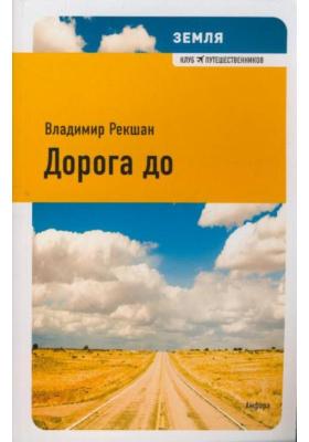 Дорога до : Роман