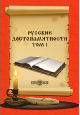 Русские достопамятности: публицистика. Т. 1