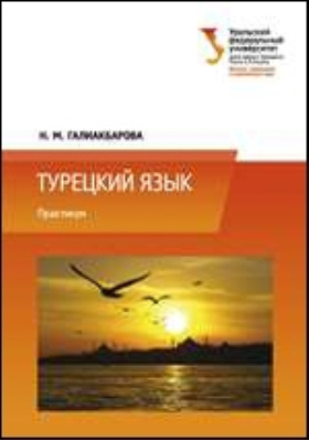 Турецкий язык. Практикум: учебно-методическое пособие