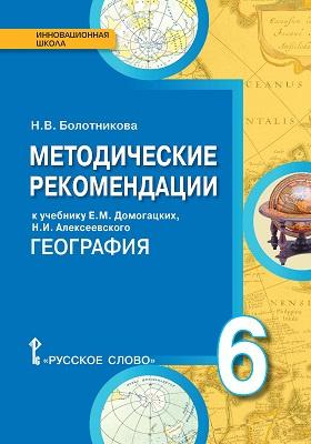 Методические рекомендации к учебнику Е.М. Домогацких, Н.И. Алексеевского «География»для 6 класса общеобразовательных организаций: методическое пособие