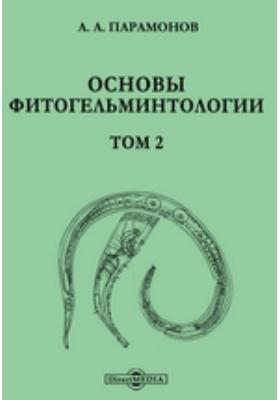 Основы фитогельминтологии. Т. 2. Частная таксономия фитонематод