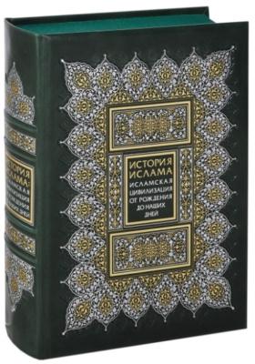 История ислама = The Venture of Islam : Исламская цивилизация от рождения до наших дней
