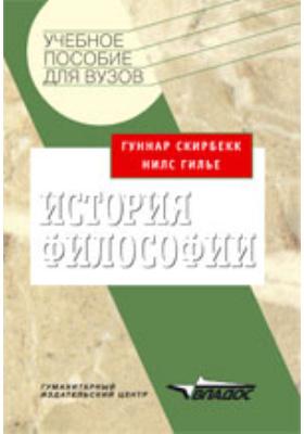 История философии: учебное пособие