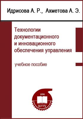Технологии документационного и инновационного обеспечения управления: учебное пособие