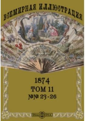 Всемирная иллюстрация. 1874. Т. 11, №№ 23-26