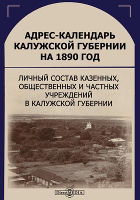 Адрес-календарь Калужской губернии на 1890 год : личный состав казенных, общественных и частных учреждений в Калужской губернии