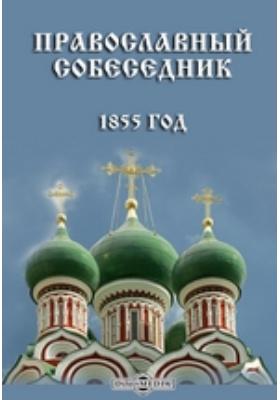 Православный собеседник: журнал. 1855