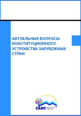 Актуальные вопросы конституционного устройства зарубежных стран: практикум