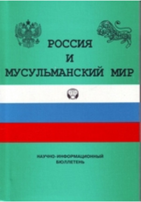 Россия и мусульманский мир: журнал. 2012. № 5