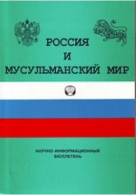 Россия и мусульманский мир: журнал. 2012. № 7