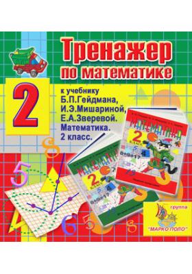 Интерактивный тренажер по математике для 2-го класса к учебнику Б.П.Гейдмана и др.