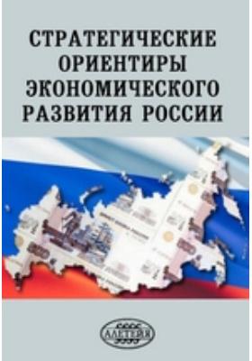 Стратегические ориентиры экономического развития России. Научный доклад