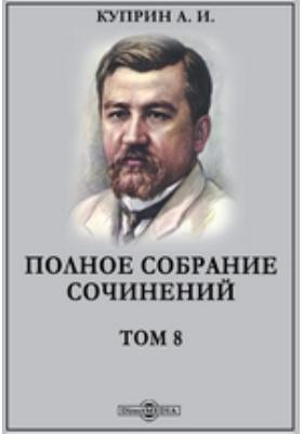 Полное собрание сочинений. Т. 8