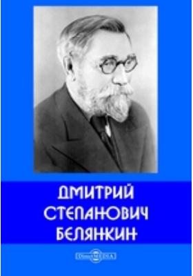 Дмитрий Степанович Белянкин: документально-художественная литература