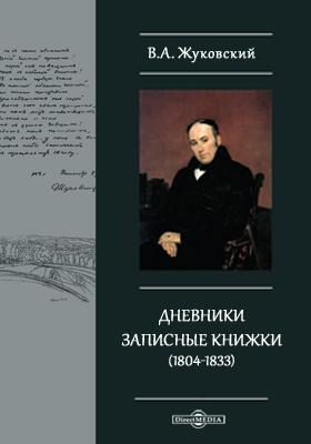 Дневники. Записные книжки (1804-1833): документально-художественная литература