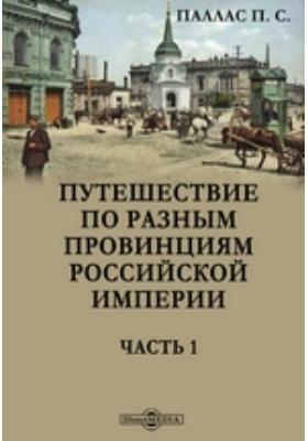 Путешествие по разным провинциям Российской империи, Ч. 1