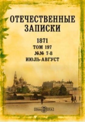 Отечественные записки. 1871. Т. 197, №№ 7-8, Июль-август