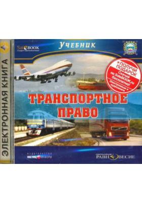 Транспортное право : Электронная книга