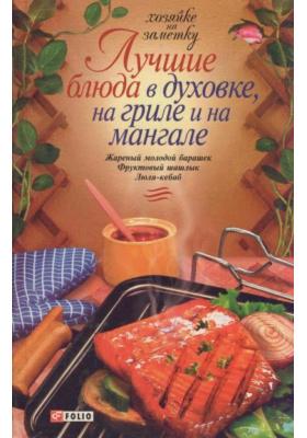 Лучшие блюда в духовке, на гриле и на мангале : Жареный молодой барашек. Фруктовый шашлык. Люля-кебаб
