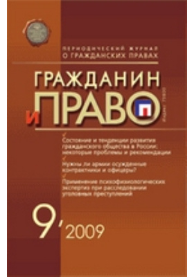 Гражданин и право: журнал. 2009. № 9