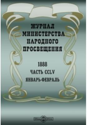 Журнал Министерства Народного Просвещения. 1888. Январь-февраль, Ч. 255
