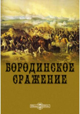 Бородинское сражение. История отечественной войны 1812 года по достоверным источникам: монография