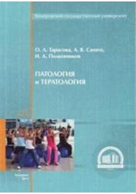 Патология и тератология: курс лекций