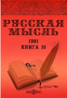 Русская мысль: журнал. 1901. Книга 10