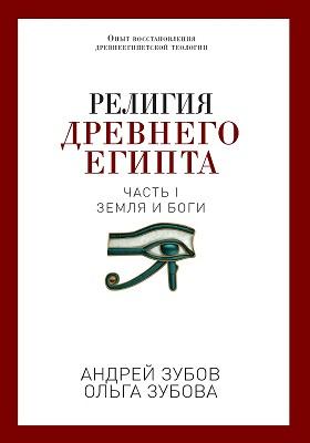 Религия Древнего Египта: научно-популярное издание, Ч. 1. Земля и боги