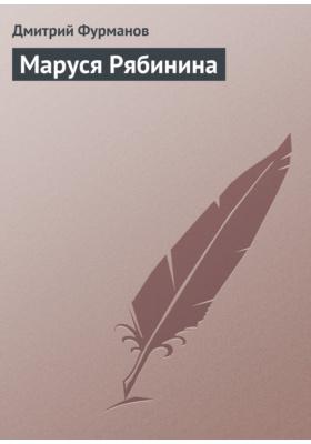 Маруся Рябинина