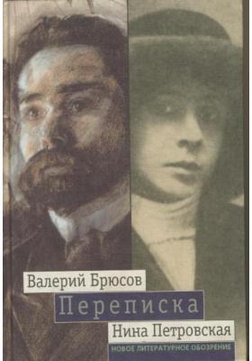 Переписка. 1904-1913