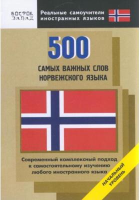 500 самых важных слов норвежского языка : Начальный уровень