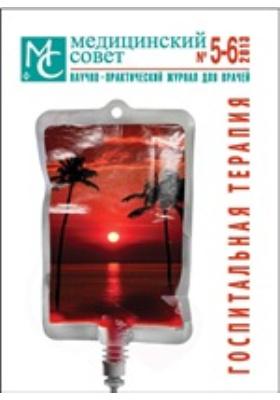 Медицинский совет: научно-практический журнал для врачей. 2013. № 5-6. Госпитальная терапия