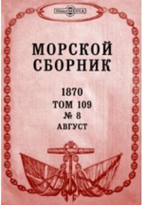 Морской сборник: журнал. 1870. Т. 109, № 8, Август